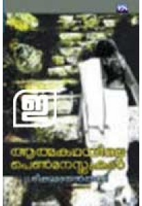 Aathmakathayile Pennmanasukal