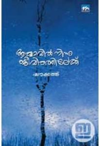 Aathmavil Ninnu Jeevithathilekku