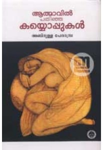 Aathmavil Pathinja Kayyoppukal