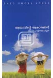 Aathmavinte Aakasangal (Old Edition)