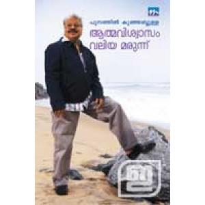 Aathmaviswasam Valiya Marunnu