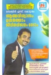 Aathmaviswasam Uyartham Jeevitha Vijayam Nedam