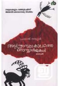Adyanthrastha Kaalathe Nostalgakal