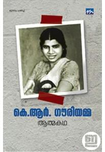 Gowriammayude Aathmakatha