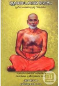 Athmopadesa Sathakam (Gruhasthasrama Edition)