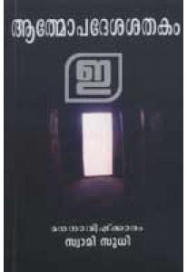 Athmopadesa Satakam (One World Edition)