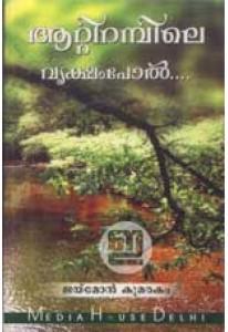 Aattirampile Vruksham Pol