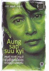 Aung San Suu Kyi: Burmayile Vellinakshathram