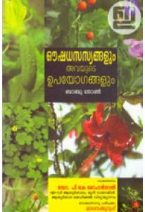 Oushadha Sasyangalum Avayude Upayogangalum