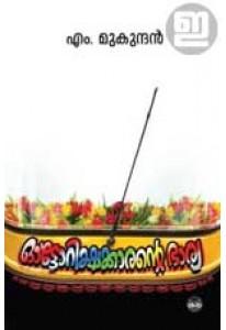 Auto Rickshawkarante Bharya