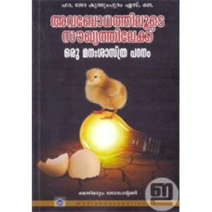 Avabodhathiloode Soukhyathilekku: Oru Manasastra Padanam