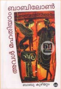 Aval Mahathiyam Babylon