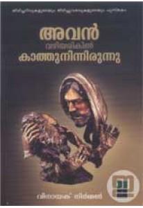 Avan Vazhiyarikil Kaathu Ninnirunnu
