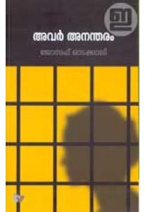 Avar Anantharam