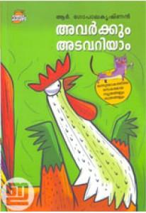 Avarkkum Adavariyam