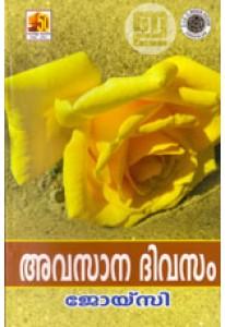 Avasana Divasam
