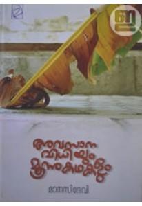 Avasana Vidhiyum Moonnu Kathakalum (Old Edition)