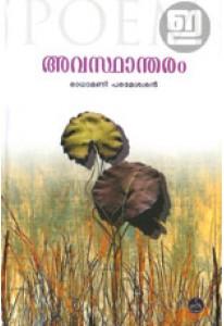 Avasthantharam