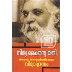 Avasyam Anuvarthikkenda Vidyabhyasam