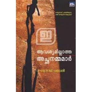 Aavasyamillaatha Achanammamar