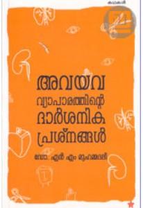 Avayava Vyaparathinte Darsanika Prasanangal