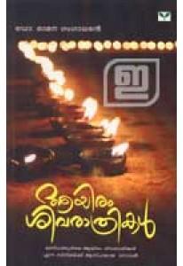 Aayiram Sivarathrikal