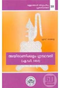 Ayiranikkulam Grandhavari (A.D. 1464)