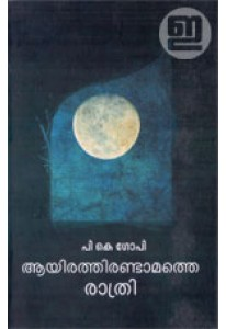 Ayirathirandamathe Rathri