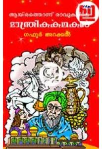 Aayirathonnu Ravukalile Manthrika Kathakal