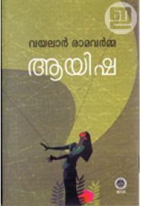 Aayisha