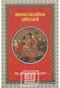 Ayodhyayile Sreeraman