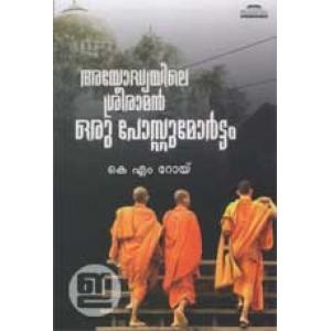 Ayodhyayile Sreeraman Oru Postmortem