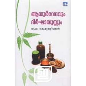 Ayurvedavum Dheerghayussum