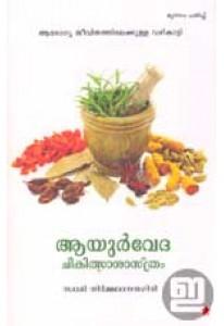 Ayurveda Chikilsasathram