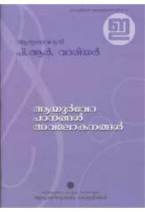 Ayurveda Padanangal Avalokanangal