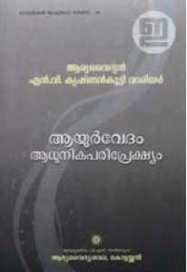 Ayurvedam: Adhunika Pariprekshyam