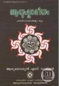 Ayushkaameeyam