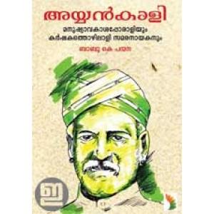 Ayyankaali: Manushyavakasa Poraliyum Karshakathozhilali Samara Nayakanum