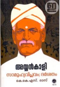 Ayyankali: Samoohyaviplavam Darsanam