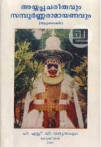 Ayyappacharithavum Sampoorna Ramayanavum (Old Edition)