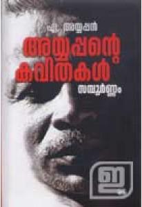 Ayyappante Kavithakal Sampoornam