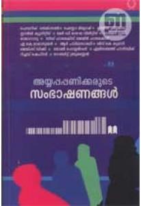 Ayyappa Panickerude Sambhashanangal (Old Edition)