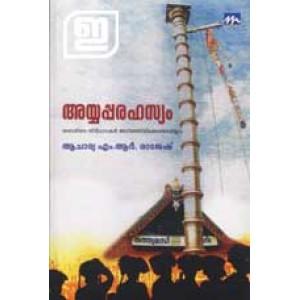 Ayyappa Rahasyam