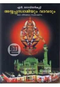 Ayyappaswamiyum Vavarum
