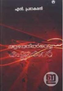 Aazhathil Vacha Kallukal