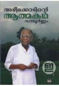 Azheekodinte Athmakatha (Sampoornam)