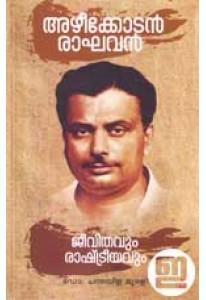 Azheekkodan Raghavan: Jeevithavum Rashtreeyavum