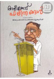 Azheekkode Phalithangal