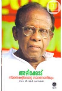 Azheekodu: Smaranakaliloru Sagara Sannidhyam