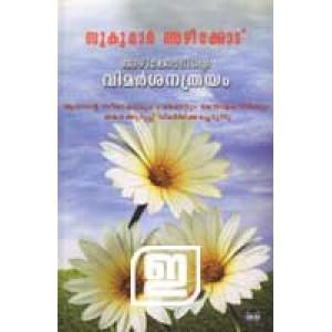 Azheekkodinte Vimarsanathrayam